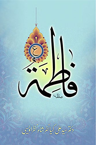 Fatima (Peace and Blessings be upon Her) (Farsi Edition)
