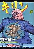 キリン 31 (ヤングキングコミックス)