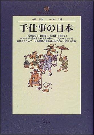 ダウンロードブック 手仕事の日本 (地球人ライブラリー) 無料のePUBとPDF