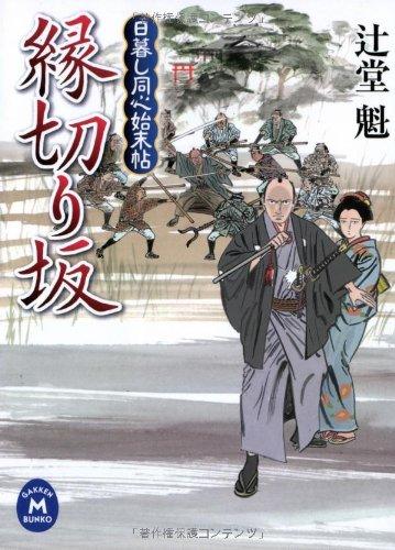 日暮し同心始末帖 縁切り坂 (学研M文庫)
