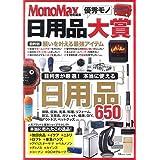 MonoMax 特別編集