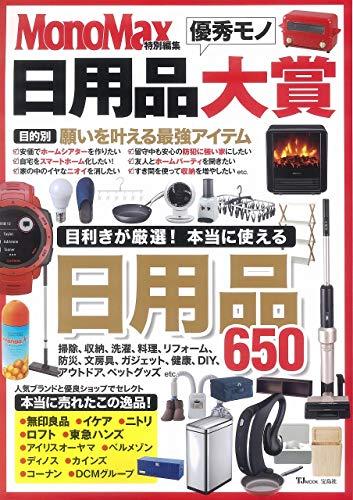 MonoMax 特別編集 最新号 表紙画像