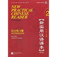 新实用汉语课本:综合练习册(2)(英文注释)(第2版)(附MP3光盘1张)