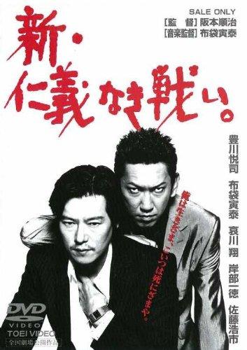 Japanese Movie - Shin Jingi Naki Tatakai [Japan LTD DVD] DUTD-2016