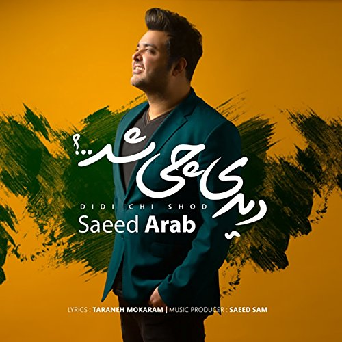 Arabic song khaled didi mp3 download.