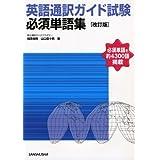 英語通訳ガイド試験必須単語集 改訂版