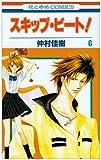 Skip Beat! Vol. 6 (Sukippu Biito!) (in Japanese)