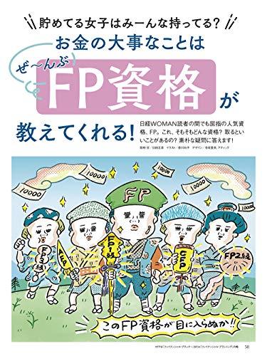 日経ウーマン 最新号 追加画像