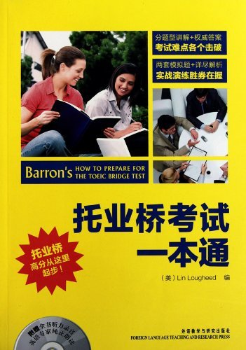 A Pass of TOEIC Bridge Test (with 2 CDs) (Chinese Edition) by ( mei ) la fei de (Lougheed.L.) . (2010-01-10) Paperback