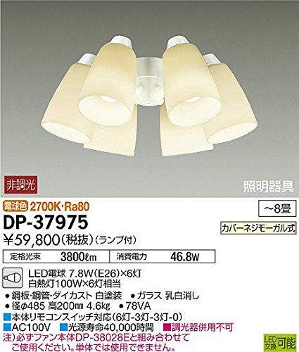 大光電機 シーリングファン専用灯具 DP37975   B008KXN06K