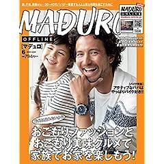 MADURO 最新号 サムネイル