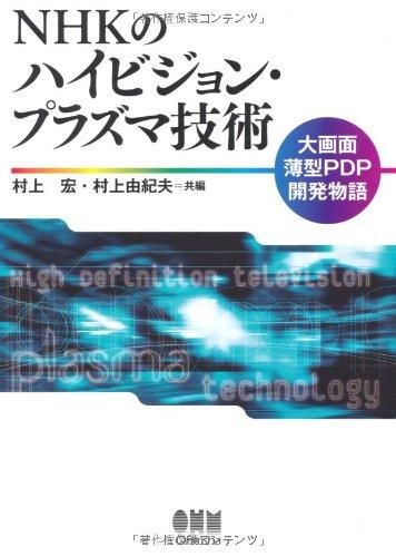 A large flat-screen PDP development story - high-definition plasma technology of NHK (2008) ISBN: 4274501914 [Japanese Import]