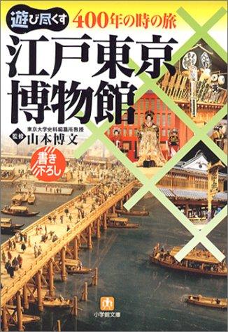 江戸東京博物館―遊び尽くす400年の時の旅 (小学館文庫)