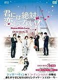 [DVD]君には絶対恋してない!~Down with Love DVD-BOX3