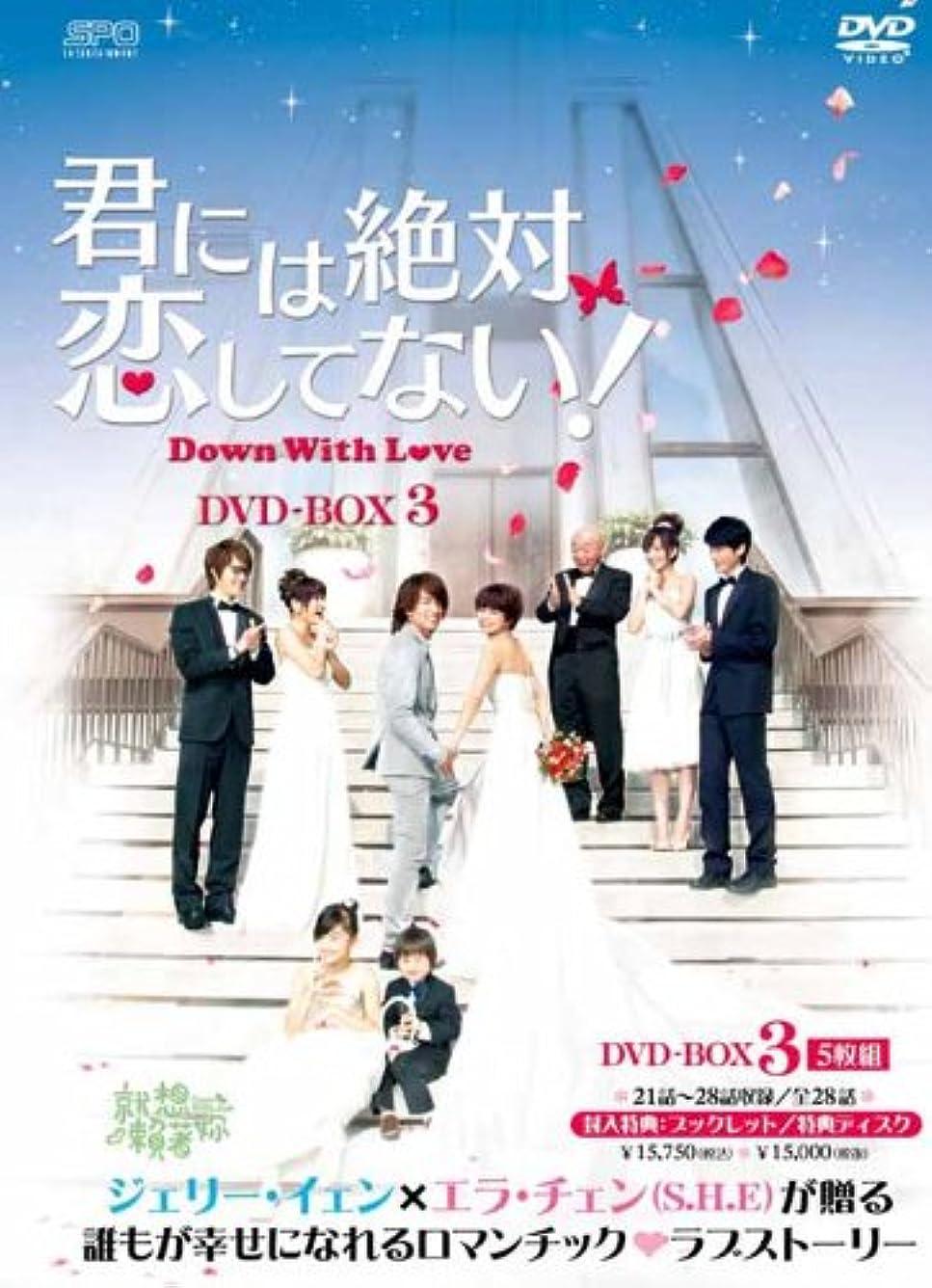 動くアカウント警告するスクリュー?ガール 一発逆転婚!! DVD-BOX1
