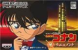 Game Boy Advance Detective Conan - Atasuki no Monument - Japanese Import