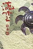 img - for Nagaregumo book / textbook / text book