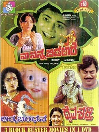 Amazon in: Buy Naa Ninna Bidalaare/Aathma Bandana/Dhaiva
