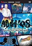 闘劇'08 SUPER BATTLE DVD vol.8 ザ・キング・オブ・ファイターズ98 ULTIMATE MATCH