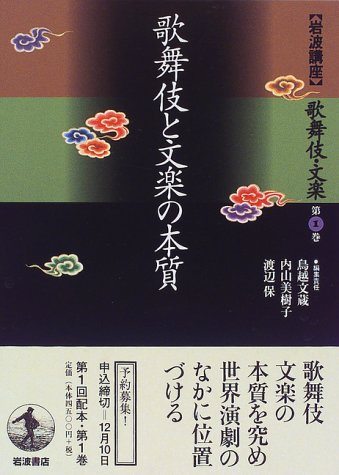 岩波講座 歌舞伎・文楽〈第1巻〉歌舞伎と文楽の本質