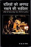 Dalito Ko Anpadh Rakhne ki Sajish (first edition 2013)