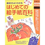 趣味の文具箱48 (エイムック 4216)