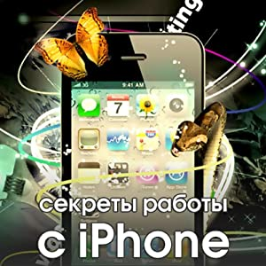 iPhone Secrets of Work (Sekrety raboty s iPhone) Audiobook