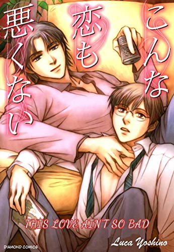 This Love Ain't So Bad (Yaoi Manga) Vol. 1 por Luca Yoshino