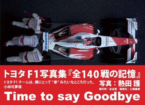 Read Online Time to say goodbye : Toyota F1 shashinshū zen 140sen no kioku ebook