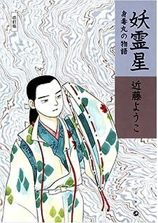 説経小栗判官 (ちくま文庫) | 近...