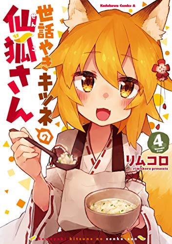 世話やきキツネの仙狐さん (4) (角川コミックス・エース)