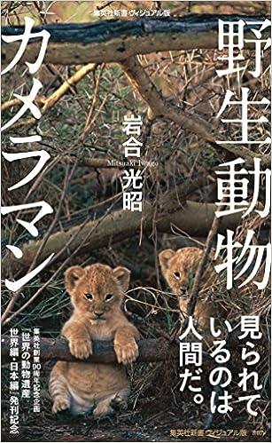 野生動物カメラマン (集英社新書...