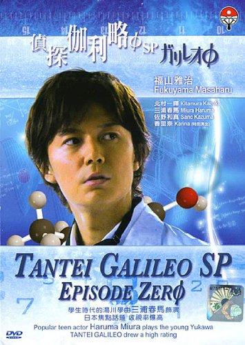 Tantei Galileo: Episode Zero
