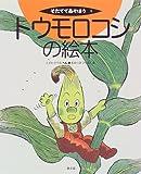 トウモロコシの絵本 (そだててあそぼう (5))