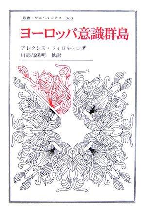 Download Yōroppa ishiki guntō pdf