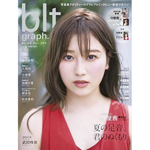 blt graph. vol.56 表紙画像