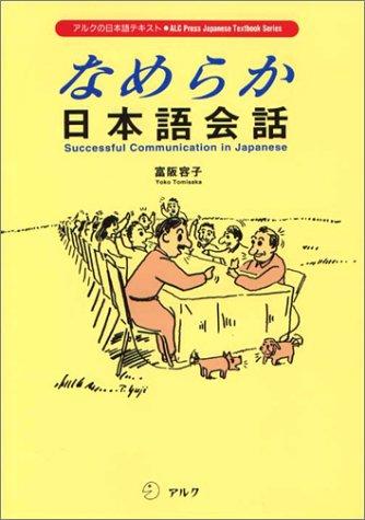 なめらか日本語会話| GIAO TIẾP TIẾNG NHẬT LƯU LOÁT (2021) [46/46 SUB VIỆT+NHẬT]