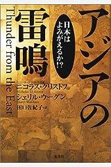 Thunder Japan Asia or revives? (2001) ISBN: 4087733335 [Japanese Import] Tankobon Hardcover