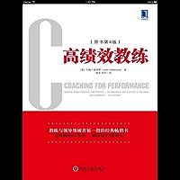 高绩效教练 (领导梯队建设)