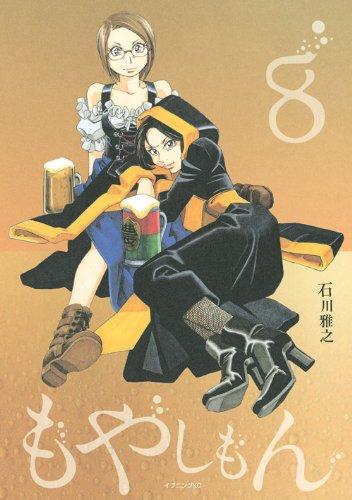 Moyashimon: Tales Of Agriculture Oyako De Tanoshimu 8