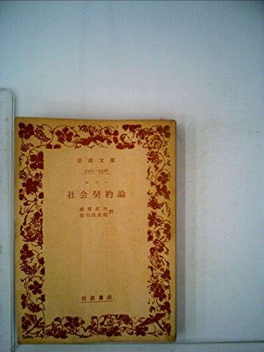 社会契約論 (1954年) (岩波文庫)