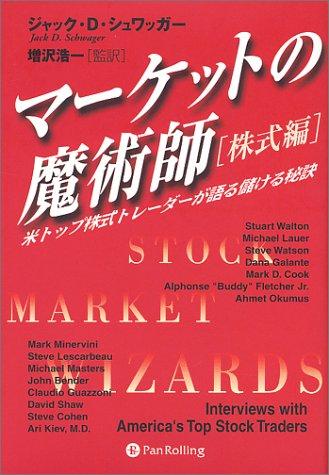 マーケットの魔術師 株式編 米トップ株式トレーダーが語る儲ける秘訣の商品画像