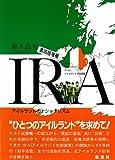 IRA;アイルランド共和国軍;第4版増補