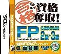 マル合格資格奪取! FP (ファイナンシャルプランニング) 技能検定試験2級・3級の商品画像