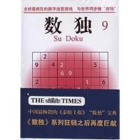 数独(9-10)(套装共2册)