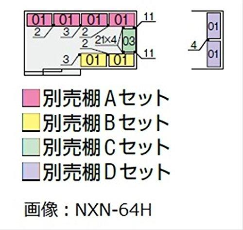 イナバ物置 NXN 間口3580用 別売棚Aセット(標準棚) *単品購入価格 大型タイプ B077TYYY9Z