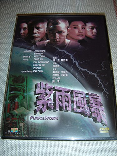 Purple Storm 紫雨風暴 / CANTONESE and MANDARIN Sound Options / English and Chinese (Simplified & Traditional) Subtitles [DVD Region 0 -