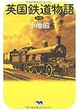 英国鉄道物語