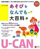 U-CANのあそびなんでも大百科 (U-CANの保育スマイルBOOKS)
