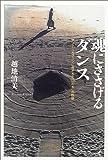 Tamashii ni sasageru dansu : Anna harupurin ni michibikareta inochi no kiseki